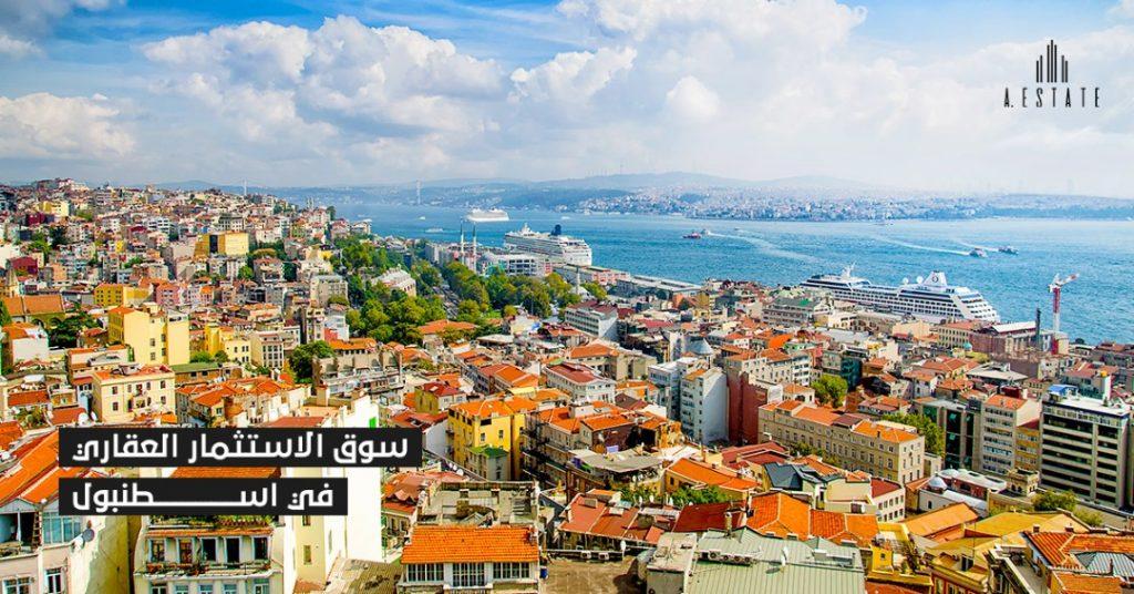 الاستثمار العقاري في اسطنبول
